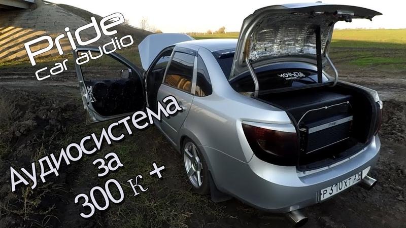 Pride Car Audio   Громкая Lada Granta   Автозвук