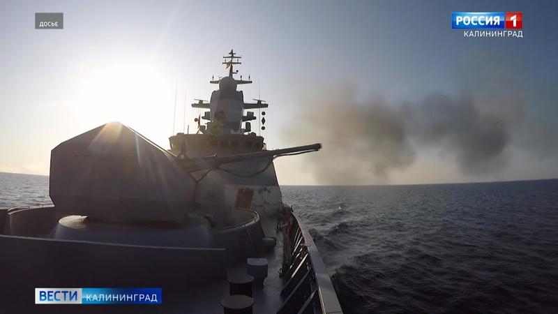 Отряд кораблей Балтийского флота взял курс на Атлантику