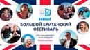 Большой британский фестиваль в Минске. Участники и гости о созидательном обществе, мире и Любви