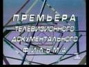 Заставка документального фильма 1992