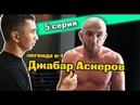 Дорога в ринг 5 серия, Джабар Аскеров интервью. Подготовка новичков и профи к боям по Тайскому боксу