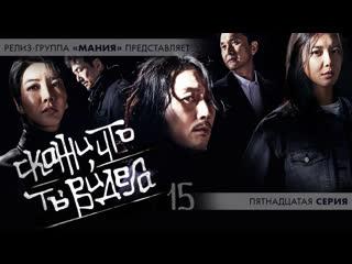 Mania 15/16 720 Скажи, что ты видела / Tell Me What You Saw