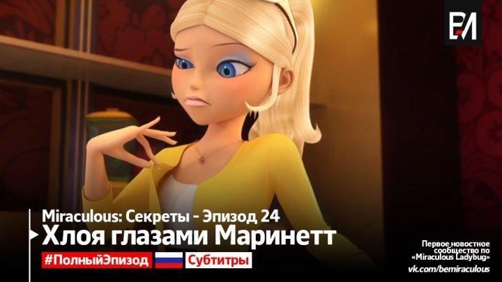 Miraculous Секреты Серия 24 Хлоя глазами Маринетт Русские субтитры