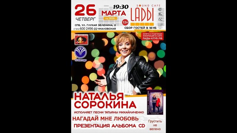 26 МАРТА Natalya Sorokina НАГАДАЙ МНЕ ЛЮБОВЬ Концерт накануне карантина 26 Марта саунд кафе Лады