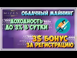 ПОЛУЧАЮ ПАССИВНЫЙ ДОХОД 1.2$ В СУТКИ НА ОБЛАЧНОМ МАЙНИНГЕ MIZES BIZ