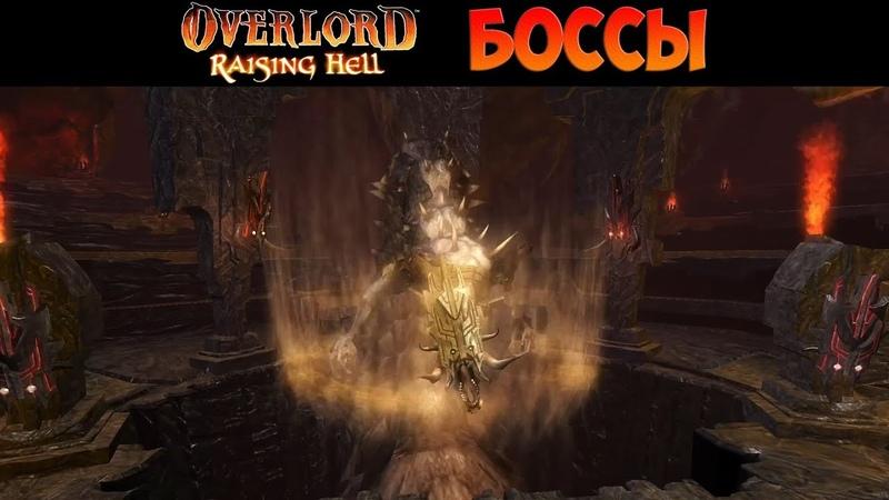 Overlord Финальные боссы Старый Повелитель Злой колдун и Забытое Божество