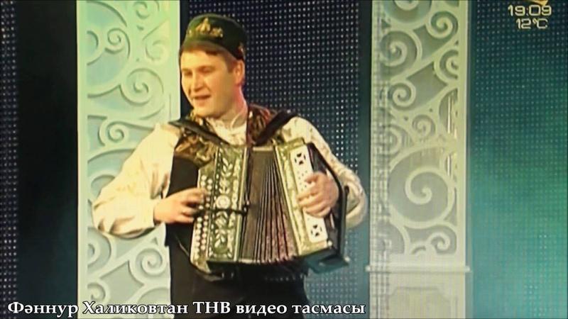 Булат Хисмәтов Татар бию көйләренә тезмә