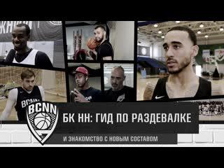 """БК """"НН"""": Гид по раздевалке и знакомство с новым составом"""