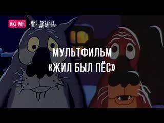 """Кинотеатр-онлайн: смотрим мультик """"Жил был пёс"""""""