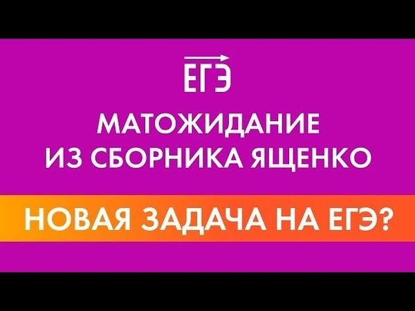Задача на математическое ожидание на ЕГЭ 2020 Да, возможно | Решаем сборник Ященко