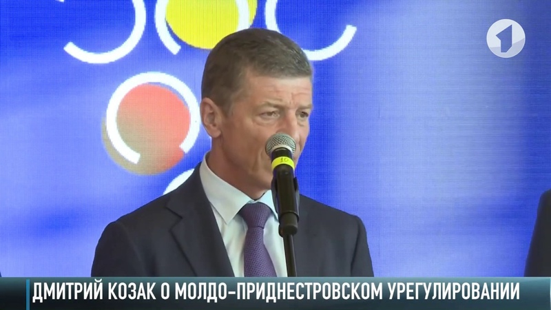 Дмитрий Козак рекомендует не торопиться с разрешением конфликта между Приднестровьем и Молдовой
