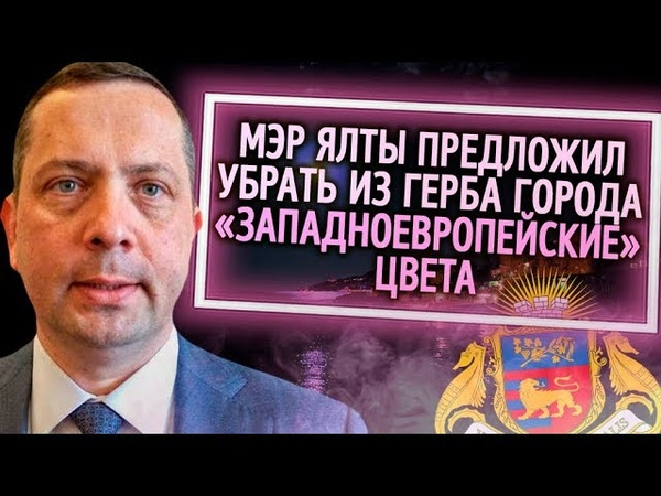 Из России с любовью Мэр Ялты предложил убрать из герба города западноевропейские цвета