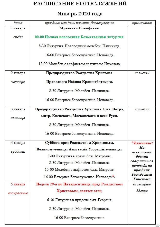 Расписание богослужений на январь 2020 года, изображение №1