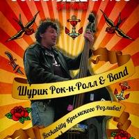 """Шурик Рок-н-Ролл & Band в арт-баре """"Безумий""""!"""