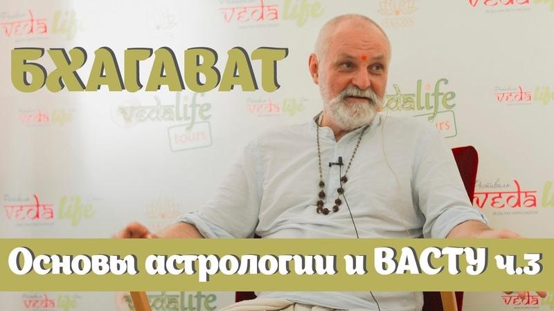 Бхагават Основы астрологии и ВАСТУ ч 3 1 08 2019 vedalife sochi