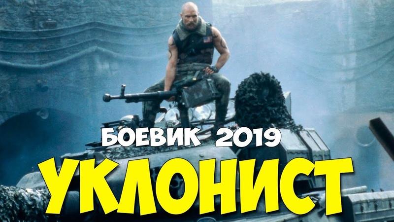 СТРОИЛ ДЕДОВ!! ФИЛЬМ 2019 ** УКЛОНИСТ ** Русские боевики 2019 новинки HD 1080P