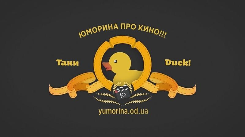 КИНОЧЕРНУШКИ на ЮМОРИНЕ 2019. спец сборник для Гала-концерта Юморины .Одесса 1 апреля