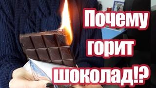 Почему горит шоколад! Так он и ДОЛЖЕН гореть!!!!