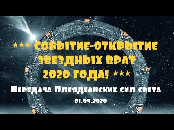 СОБЫТИЕ ОТКРЫТИЕ ЗВЕЗДНЫХ ВРАТ 2020 ГОДА Майкл Лав