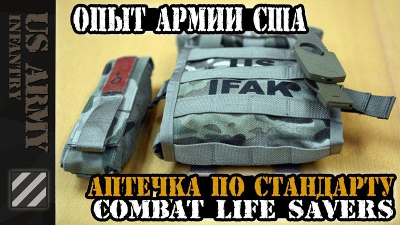 Аптечка по стандарту Combat Lifesaver. IFAK. Опыт Армии США.