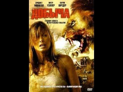 Остросюжетный фильм Добыча Драма Ужасы 2007 США HD 720 смотреть онлайн без регистрации