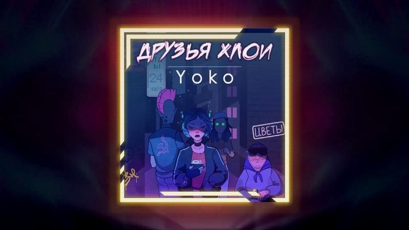 Друзья Хлои Yoko