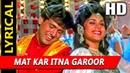 Mat Kar Itna Garoor With Lyrics | Pankaj Udhas, Alka Yagnik | Aadmi Khilona Hai 1993 Songs | Govinda