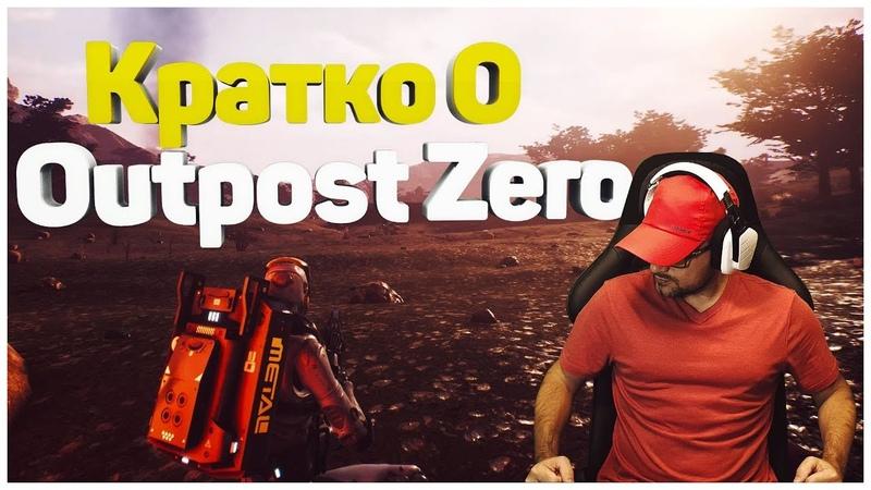 НОВАЯ песочница ....Outpost Zero ....