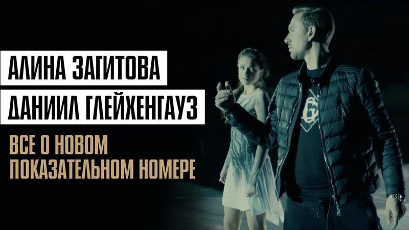 Алина Загитова иДаниил Глейхенгауз оновом показательном номере