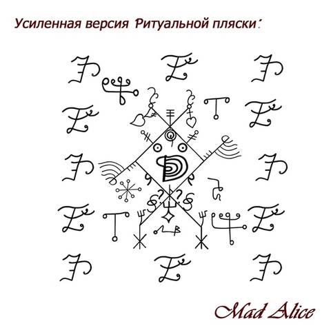 Ритуальная пляска-2(усиленная версия). TdTIukYVlU4