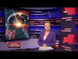 . В центре событий с Анной Прохоровой