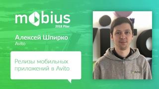 Алексей Шпирко — Релизы мобильных приложений в Avito