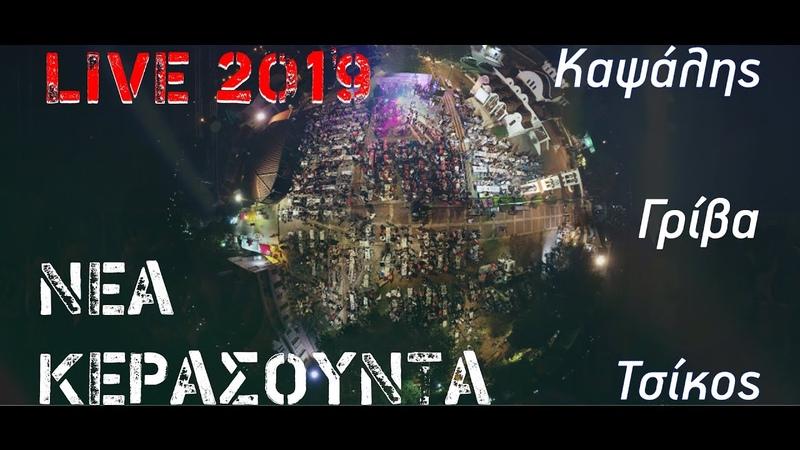 Καψάλης - Γρίβα - Τσίκος   Νέα Κερασούντα 2019