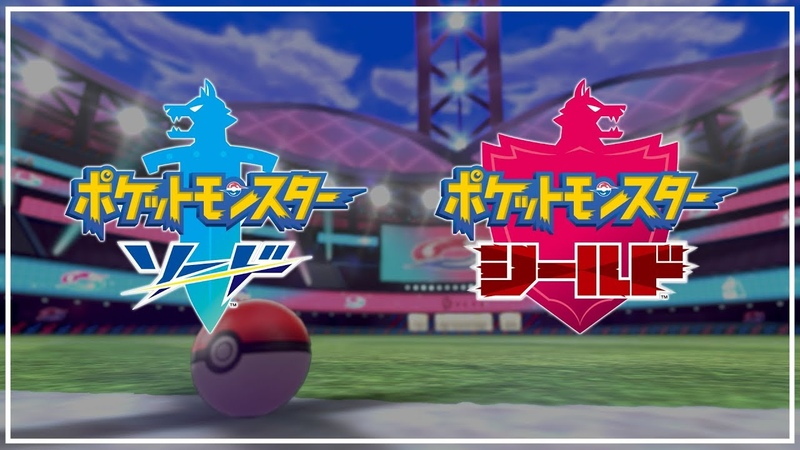 公式 『ポケットモンスター ソード・シールド』FINAL PV