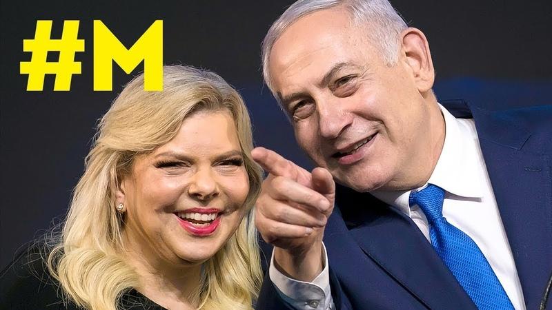 МОНТЯН: Визит Биби и бредни Вовы. Жена Нетаньяху...