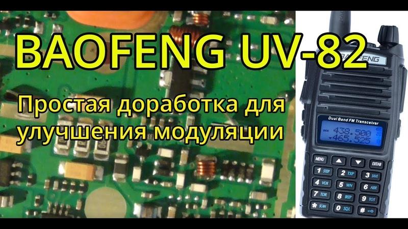 Доработка модуляции Baofeng UV 82