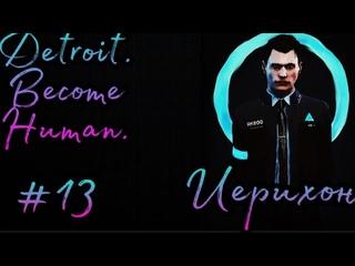 Detroit. Become Human - #13 Иерихон. (Прохождение игры). PS4