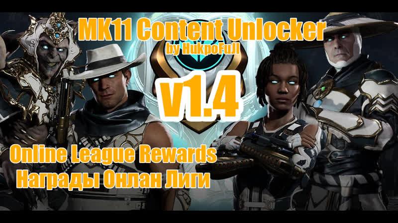 MK11 Content Unlocker by HukpoFuJl v1 4 разблокировка скинов снаряжения бруталити и прочего