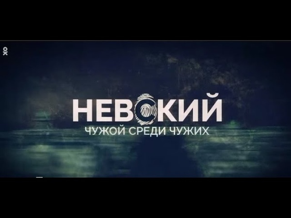 НЕВСКИЙ 4 СЕЗОН ТЕНЬ АРХИТЕКТОРА 2020 1 серия Анонс