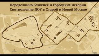 Переделкино Ближнее и Городские Истории Инфраструктура (Детские Сады и Школы)