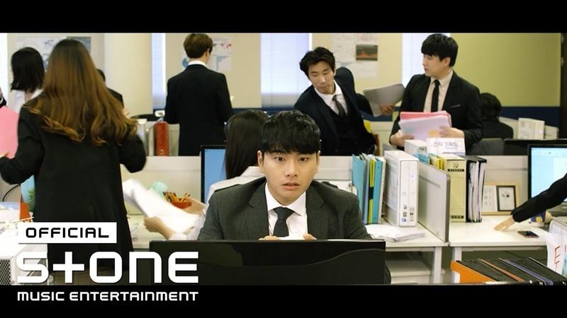 이이경 Lee yi kyung 칼퇴근 Leave work on time MV