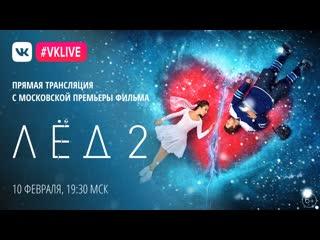 """Прямая трансляция с премьеры фильма """"Лёд 2"""""""
