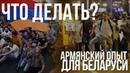Армянский опыт для Беларуси. Что нам делать? Распространяйте это видео.