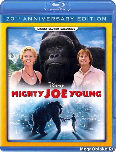 Могучий Джо Янг / Mighty Joe Young (1998/BDRip/HDRip)