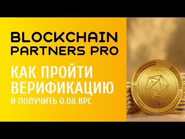 Blockchain Partners | Пройти верификацию и получить 0.08 BPC