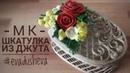 МК- Готовимся к 8 Марта 2020/ Шкатулка из джута в технике Джутовая филигрань evadusheva