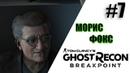 Tom Clancy s Ghost Recon® Breakpoint МОРИС ФОКС Прохождение Сюжет