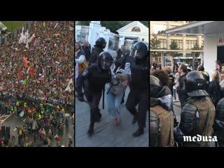 Митинг на Сахарова и задержания демонстрантов