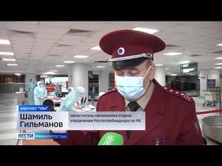 В Башкирию прилетел самолёт с Тайланда