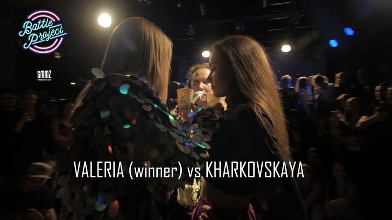 NOCHNAYAVECHERINKA 8 YEARS SEXY R B battles 1 4 VALERIA win vs KHARKOVSKAYA